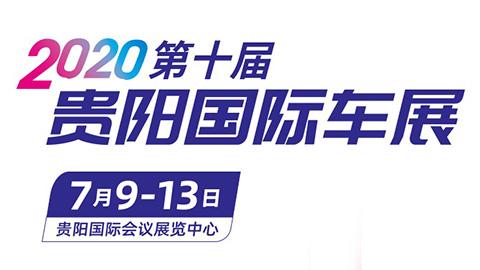 2020第十届贵阳国际汽车展览会暨新能源·智能汽车展