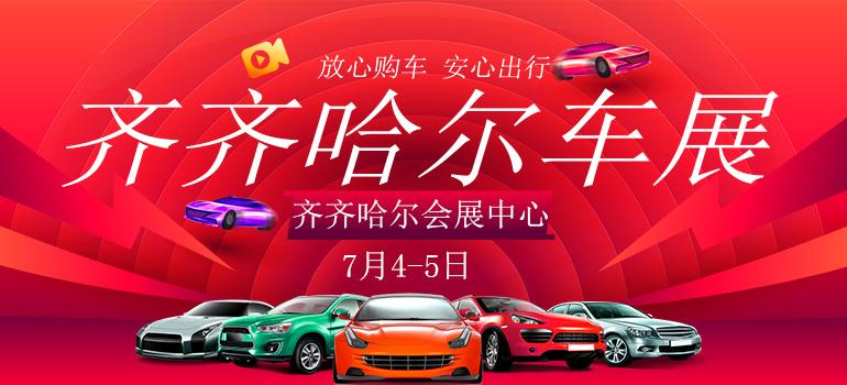 2020齐齐哈尔第十三届惠民车展