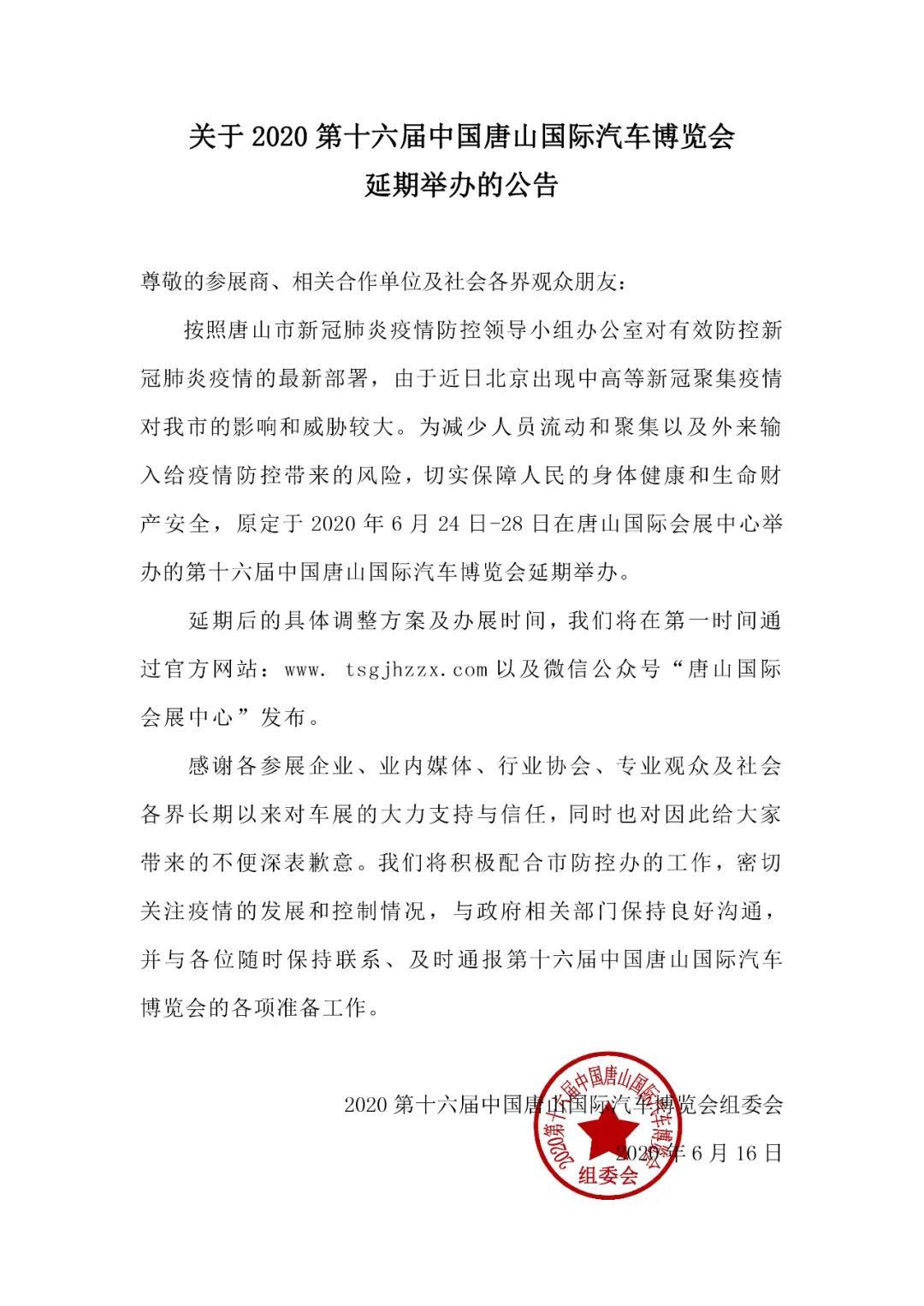 唐山国际车展延期