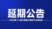 关于2020第十六届中国唐山国际汽车博览会延期举办的公告!