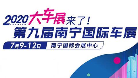 2020第九届南宁国际汽车展览会