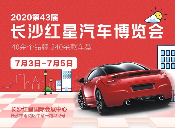 长沙红星汽车博览会