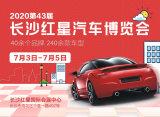 2020第43届长沙红星汽车博览会7月3日-5日举行