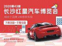 2020第43屆長沙紅星汽車博覽會7月3日-5日舉行