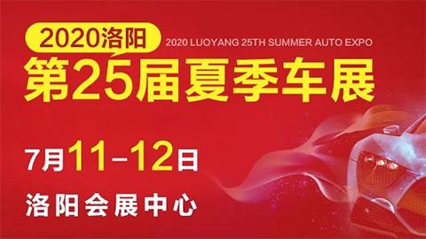 2020洛阳第25届夏季车展