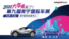 2020南宁国际车展7月9日正式开启
