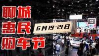 聊城惠民购车节明日开幕!即将打开车市新局面