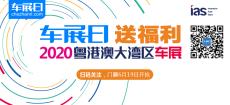 「车展日」邀您看车展 2020粤港澳大湾区车展门票限量抢