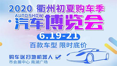 2020衢州初夏汽车博览会