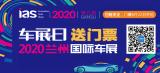 「车展日」邀您看车展 2020兰州国际车展门票限量抢