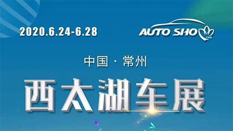 2020年中国常州西太湖国际车展