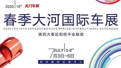 2020第十六届春季大河国际车展