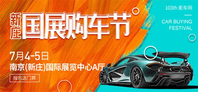 2020第103届麦车网(南京)新庄车展