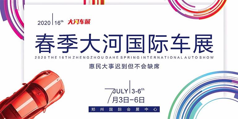 2020第十六屆春季大河國際車展