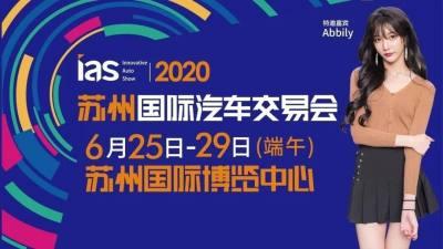 2020端午苏州国际车展展位图新鲜出炉!