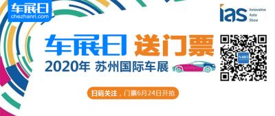 「車展日」邀您看車展 2020蘇州國際車展門票限量搶