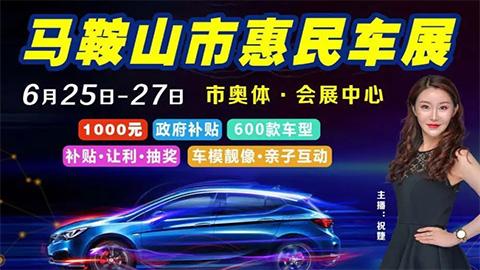 2020马鞍山交通音乐广播惠民车展