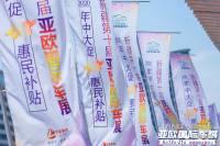 2020新疆第十届亚欧国际车展圆满落幕