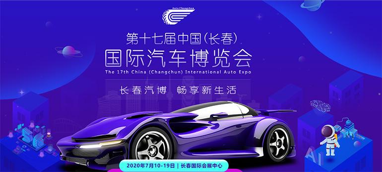 2020第十七届中国(长春)国际汽车博览会