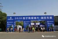 2020西宁端午节车展在青海国际会展中心盛大开幕