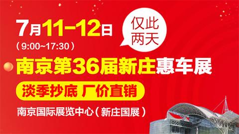 2020南京第36届新庄惠车展