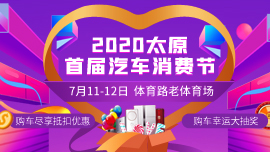 2020太原首届汽车消费节