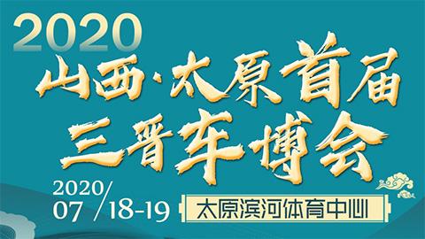 2020山西(太原)首届三晋车博会