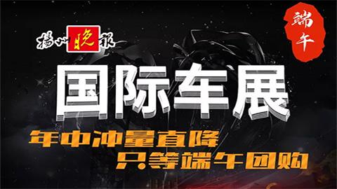 2020扬州国际车展暨端午购车节