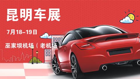 2020昆明车展(7月)