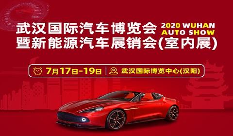 2020武汉国际汽车博览会暨新能源展销会(7月)