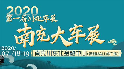 2020第一届川北车展南充大车展