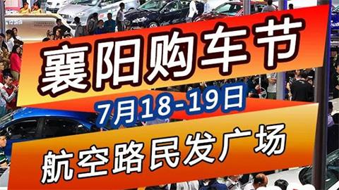 2020襄阳夏季购车节