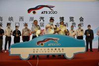 2020海峽西岸汽車博覽會暨廈門市首屆汽車消費節隆重開幕