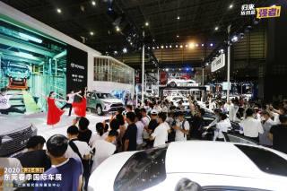 2020东莞春季国际车展开幕 1000余款新车亮相