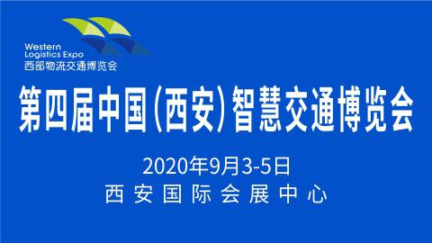 2020第四届中国(西安)智慧交通博览会