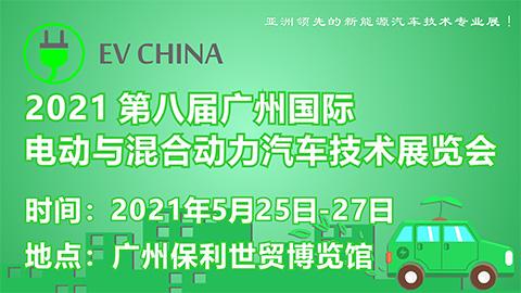 EV China 2021第八届广州国际电动与混合动力汽车技术展览会