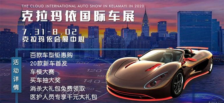 2020克拉玛依国际车展