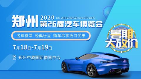 2020第26届郑州中原国际车展