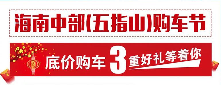 2020海南中部(五指山)购车节