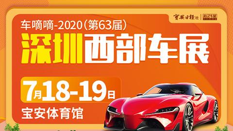 2020(第63届)深圳西部车展