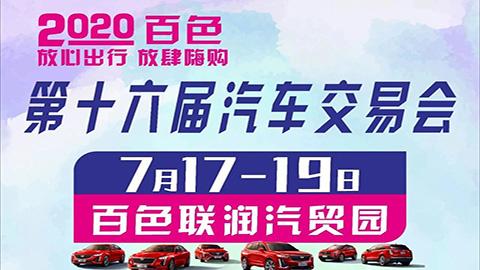 2020百色第16届汽车交易会