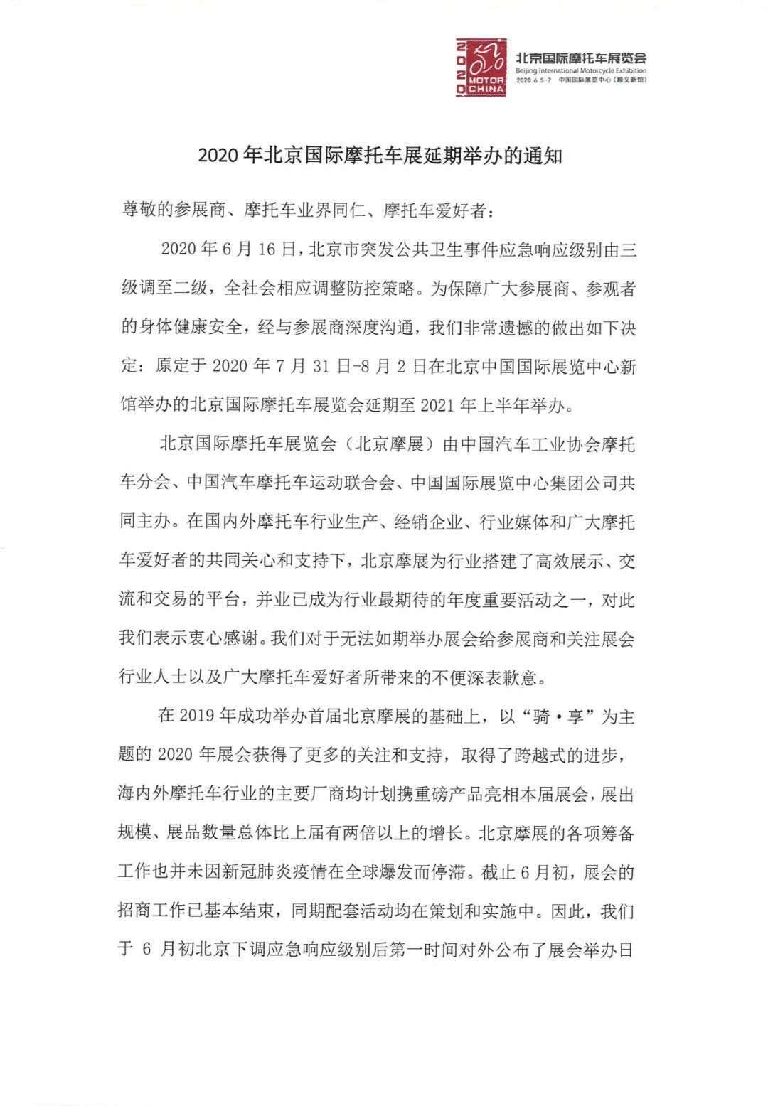 北京摩托车展延期