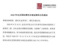 2020年北京國際摩托車展延期舉辦的通知