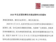 2020年北京国际摩托车展延期举办的通知