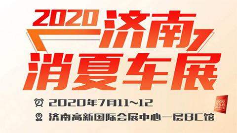 2020济南消夏车展