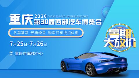 2020重庆第30届西部汽车博览会