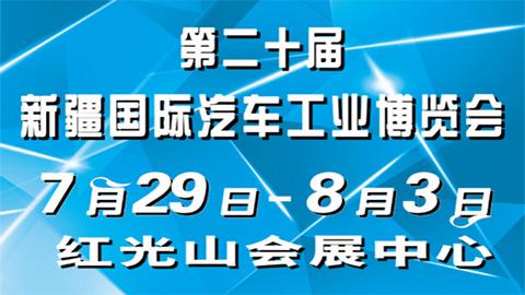 2020第二十届新疆国际汽车工业博览会