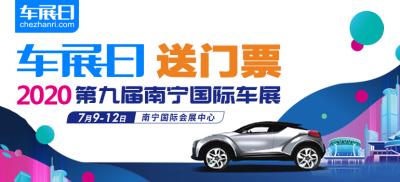 「车展日」邀您看车展 2020南宁国际车展门票限量抢