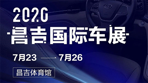 2020昌吉国际车展