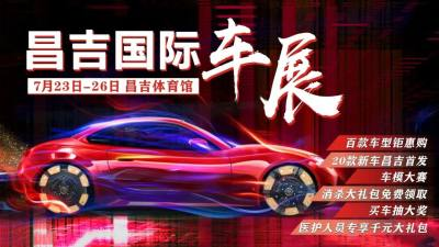 昌吉国际车展即将开幕 年度最佳买车时机来临